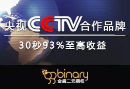 金盛二元期权平台