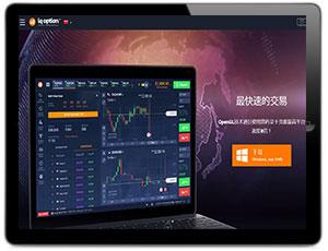 iqoption二元期权模拟交易平台官网