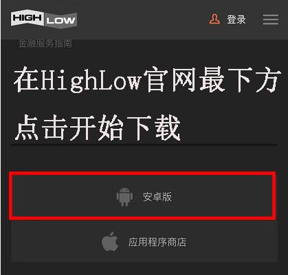 HighLow下载