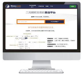 Binary.com二元期权平台