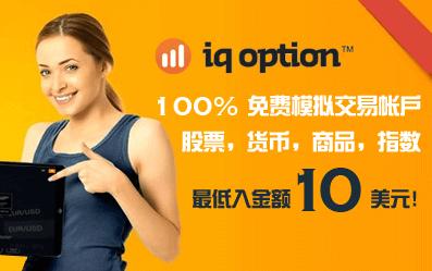 IQ Option二元期权平台