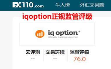 iqoption正规监管
