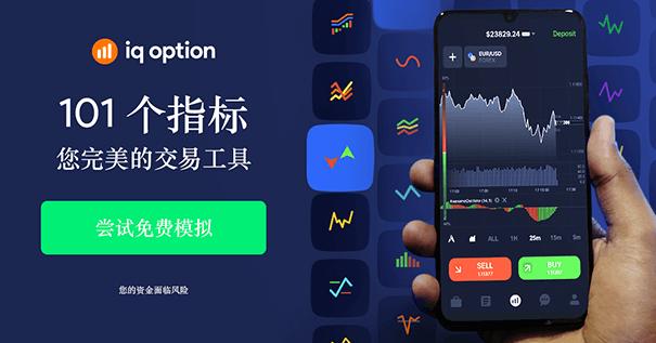 IQOption手机APP交易-二元期权手机版