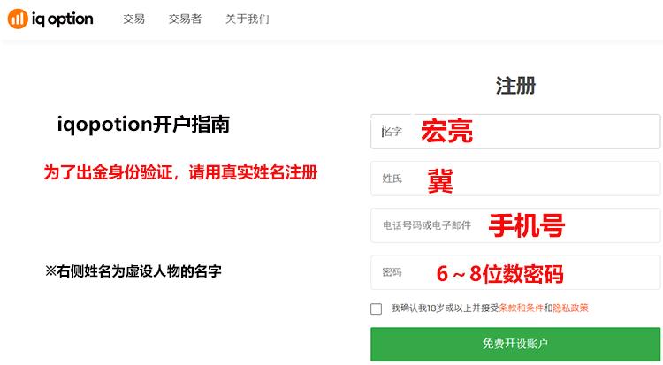 iqoption官网中文注册方法