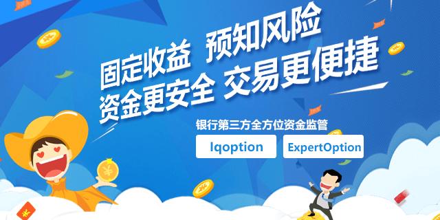 iqoption微交易平台